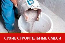 Сухие строительные смеси в Казани
