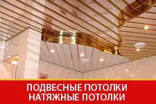 Подвесные потолки и натяжные потолки в Казани