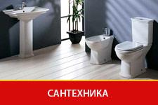 Сантехника в Казани