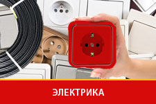 Электрика в Казани