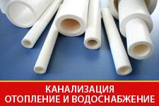 Канализация, отопление, водоснабжение в Казани