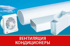 Вентиляция и кондиционеры в Казани