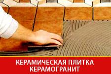 Керамическая плитка и керамогранит в Казани