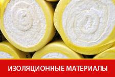 Изоляционные материалы в Казани