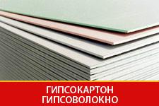 Гипсокартон (ГКЛ, ГКЛВ) в Казани