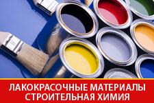 Лаки, краски, грунтовки, герметики, монтажная пена, раcтворители в Казани