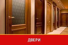 Межкомнатные двери в Казани. Входные двери Казань