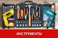 Инструменты в Казани