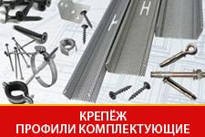 Крепеж и профиля комплектующие в Казани