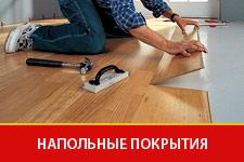 Напольные покрытия в Казани