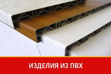 ПВХ панели, подоконники, планки, профили, уголки в Казани