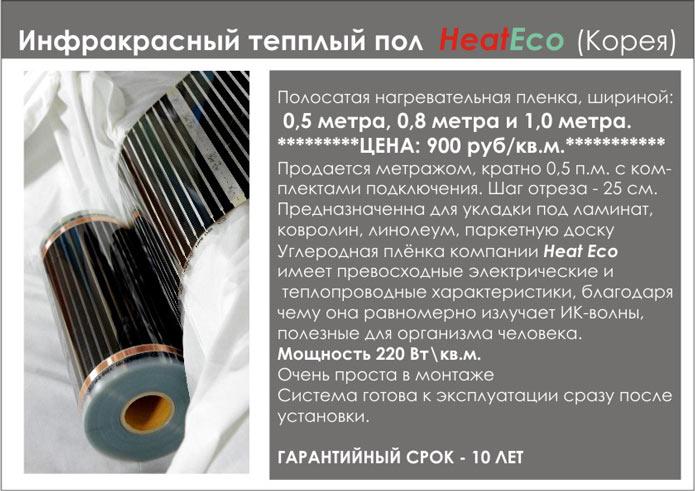 Инфракрасный теплый пол в Казани