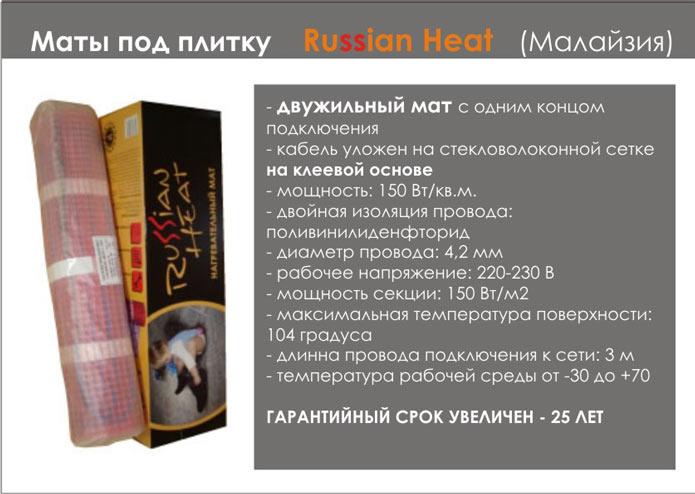 Теплый пол под плитку в Казани