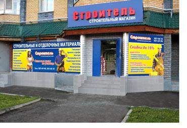 Магазин стройматериалов в Казани - Строитель