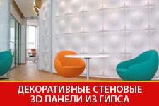 Декоративные стеновые 3D панели из гипса в Казани