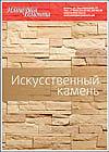 Скачать каталог декоративного искусственного камня
