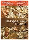 Скачать каталог природного натурального камня