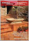 Скачать общий каталог клинкерной керамики