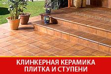 Клинкер в Казани - клинкерная плитка, клинкерные ступени
