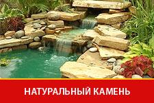 Природный натуральный камень Казань