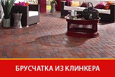 Брусчатка из клинкера (клинкерная тротуарная брусчатка) в Казани