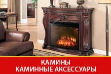 Электрические камины в Казани