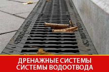 Дренажные системы, поверхностный водоотвод, дренаж, ливневки, газонная решетка Казань