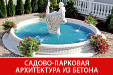 Садово-парковая архитектура из бетона Казань