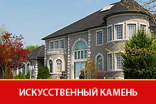 Декоративный искусственный камень в Казани