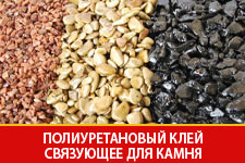 Полиуретановое связующее (клей) для камня в Казани