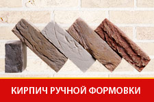 Кирпич ручной формовки в Казани