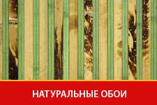 Натуральные обои из тростника, бамбука, ротанга, папируса, камыша в Казани