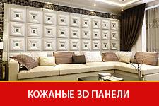 Декоративные кожаные 3д панели в Казани