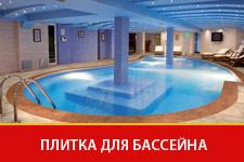 Плитка, мозайка, клинкер для бассейна в Казани